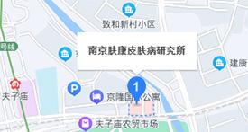 南京肤康皮肤病肤康地址