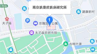 南京肤康皮肤病研究所地址
