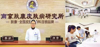 南京治疗鱼鳞病的专科医院
